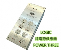 Loic Power Three 純電源排插