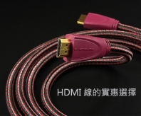 Eversure HDMI V.1.4 電源線