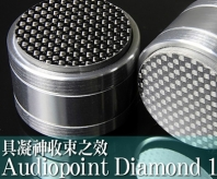 Audiopoint DIAMOND 1碳纖避震墊